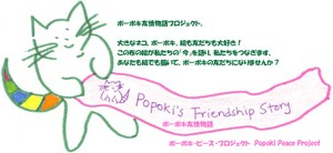 Popokis_friendship_story_2